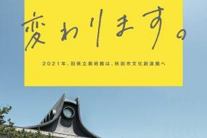文化創造館 パンフレット